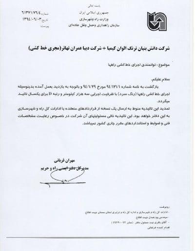 سازمان راهداری 400x516 - گواهینامه ها و افتخارات