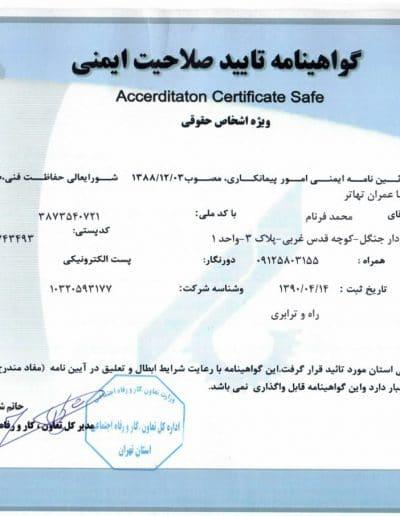 صلاحیت ایمنی 400x516 - گواهینامه ها و افتخارات