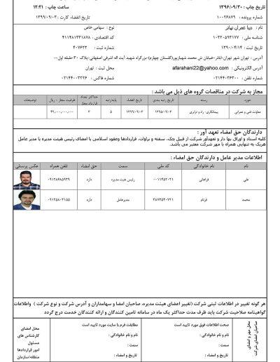 شهرداری 400x516 - گواهینامه ها و افتخارات