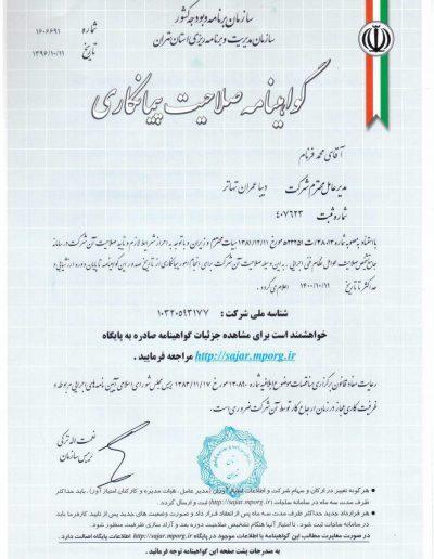 صلاحیت پیمانکاری 400x516 - گواهینامه ها و افتخارات