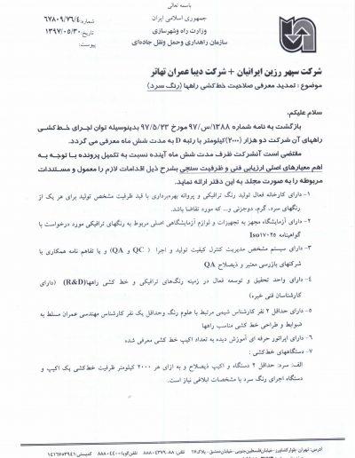 خطکشی 1 400x516 - گواهینامه ها و افتخارات