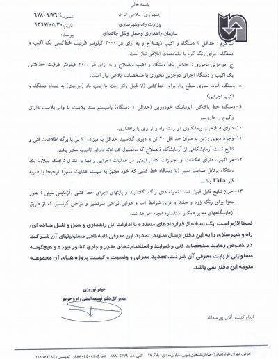 خطکشی 2 400x516 - گواهینامه ها و افتخارات
