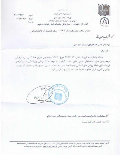 نامه خط 400x516 - گواهینامه ها و افتخارات