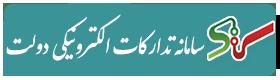 تدارکات الکترونیکی دولت - صفحه اصلی